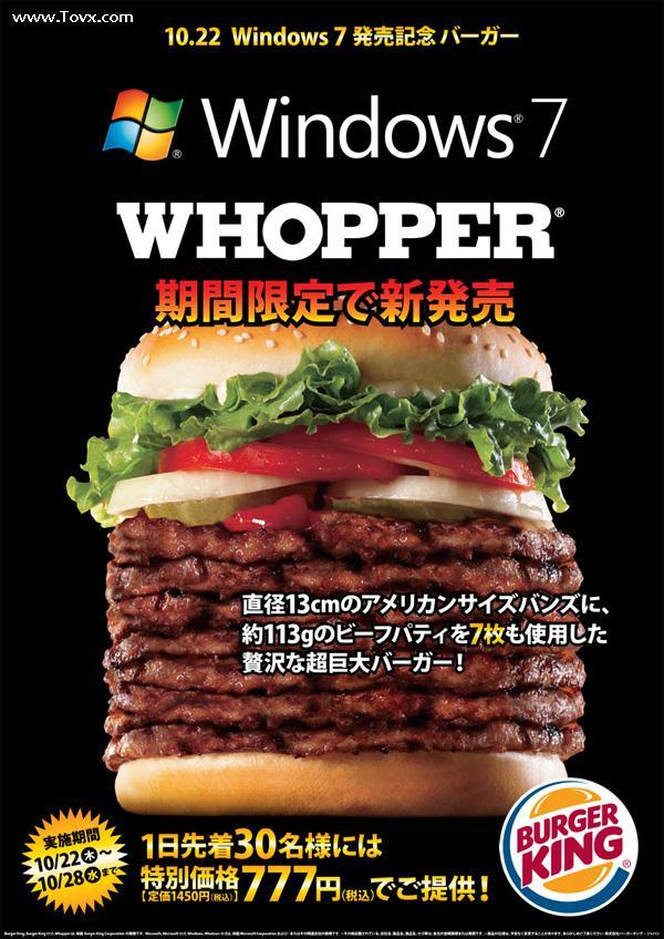windows 7 whopper burger